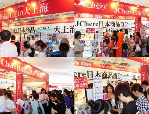 第16回 JChere日本商品直送in大上海展示会開催
