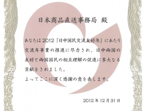 史上最大級の日本商品専門展示会『2012日本商品直送in中国』開催成功により、2012「日中国民交流友好年」感謝状を賜りました